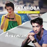 Arsenium feat Сати Казанова - До рассвета